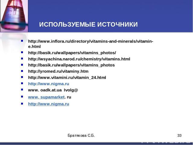 ИСПОЛЬЗУЕМЫЕ ИСТОЧНИКИ http://www.inflora.ru/directory/vitamins-and-minerals/vitamin-e.html http://basik.ru/wallpapers/vitamins_photos/ http://wsyachina.narod.ru/chemistry/vitamins.html http://basik.ru/wallpapers/vitamins_photos http://yromed.ru/vit…