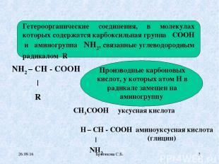NH2 – CH - COOH | R Гетероорганические соединения, в молекулах которых содержатс