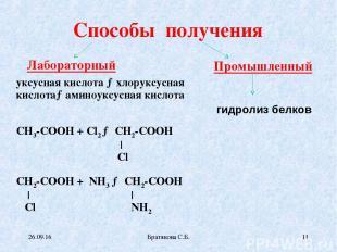 Способы получения Лабораторный Промышленный уксусная кислота →хлоруксусная кисло