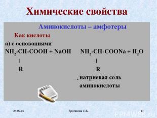 Аминокислоты – амфотеры Как кислоты а) с основаниями NH2-CH-COOH + NaOH NH2-CH-C