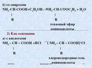 б) со спиртами NH2-CH-COOH+С2Н5ОН NH2-CH-COOС2Н5 + H2O | | R R этиловый эфир ами