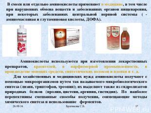 В смеси или отдельно аминокислоты применяют в медицине, в том числе при нарушени