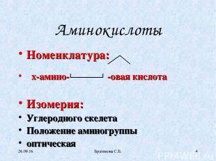 Аминокислоты Номенклатура: x-амино- -овая кислота Изомерия: Углеродного скелета