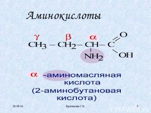 Аминокислоты * Братякова С.Б. * Братякова С.Б.
