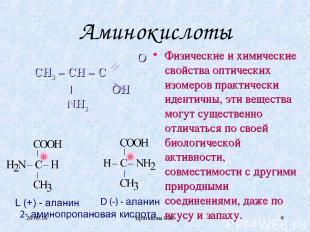 Аминокислоты Физические и химические свойства оптических изомеров практически ид