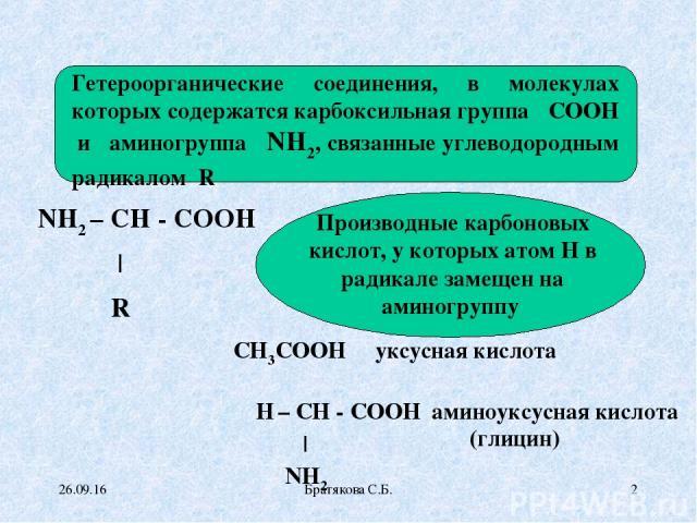 NH2 – CH - COOH | R Гетероорганические соединения, в молекулах которых содержатся карбоксильная группа СООН и аминогруппа NH2, связанные углеводородным радикалом R Производные карбоновых кислот, у которых атом Н в радикале замещен на аминогруппу СН3…