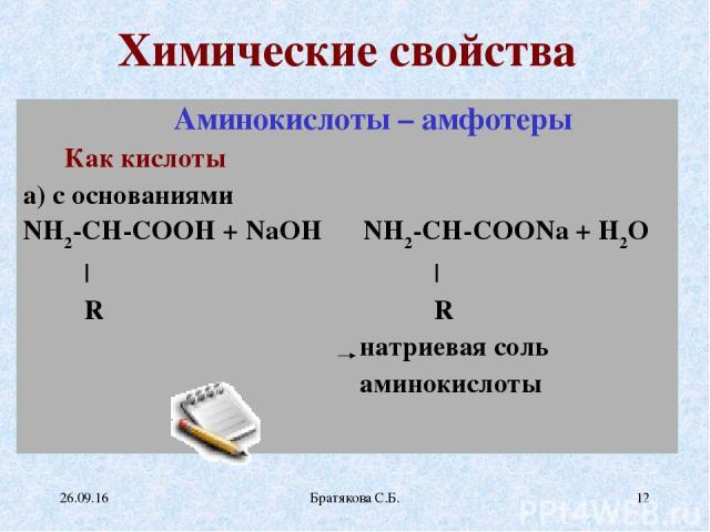 Аминокислоты – амфотеры Как кислоты а) с основаниями NH2-CH-COOH + NaOH NH2-CH-COONa + H2O | | R R натриевая соль аминокислоты Химические свойства * Братякова С.Б. * Братякова С.Б.