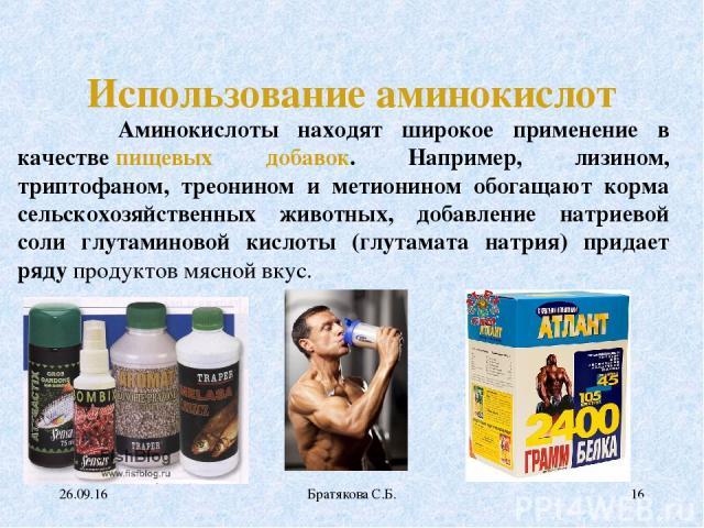 Использование аминокислот Аминокислоты находят широкое применение в качествепищевых добавок. Например, лизином, триптофаном, треонином и метионином обогащают корма сельскохозяйственных животных, добавление натриевой соли глутаминовой кислоты (глута…