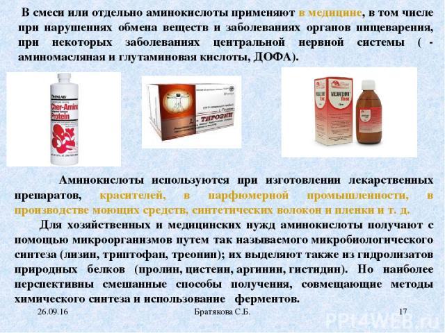 В смеси или отдельно аминокислоты применяют в медицине, в том числе при нарушениях обмена веществ и заболеваниях органов пищеварения, при некоторых заболеваниях центральной нервной системы (γ-аминомасляная и глутаминовая кислоты, ДОФА). Аминокислоты…