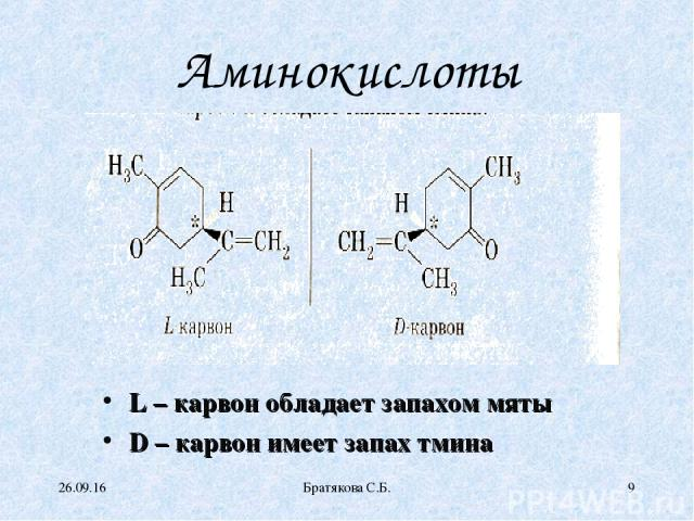 Аминокислоты L – карвон обладает запахом мяты D – карвон имеет запах тмина * Братякова С.Б. * Братякова С.Б.