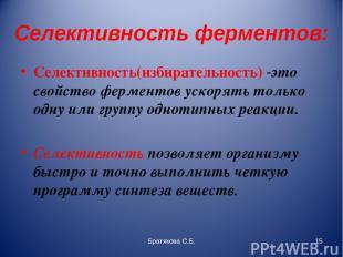 Селективность ферментов: Селективность(избирательность) -это свойство ферментов