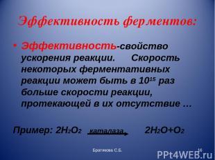 Эффективность ферментов: Эффективность-свойство ускорения реакции. Скорость неко