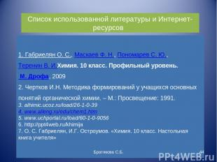 1. Габриелян О. С., Маскаев Ф. Н., Пономарев С. Ю., Теренин В. И.Химия. 10 класс