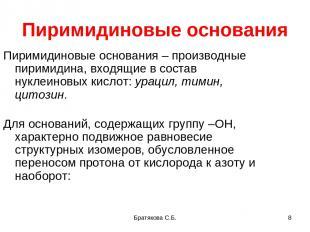 Пиримидиновые основания Пиримидиновые основания – производные пиримидина, входящ