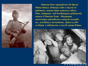 Тяжелее всего приходилось во время войны детям. Детские сады и школы не работали