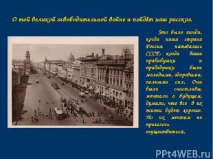 Это было тогда, когда наша страна Россия называлась СССР, когда ваши прабабушки