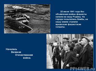 Началась Великая Отечественная война. 22 июня 1941 года без объявления войны фаш