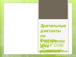 Зрительные диктанты по Федоренко для развития оперативной памяти. Учитель МБОУ С