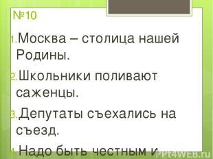 №10 Москва – столица нашей Родины. Школьники поливают саженцы. Депутаты съехалис