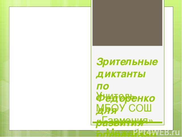Зрительные диктанты по Федоренко для развития оперативной памяти. Учитель МБОУ СОШ «Гармония» г. Можайска Зайцева Л.В.