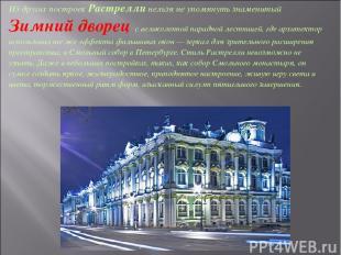 Из других построек Растрелли нельзя не упомянуть знаменитый Зимний дворец с вели