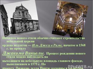 Началом нового стиля обычно считают строительство небольшой церкви ордена иезуит