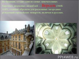 Во Франции, создан один из самых замечательных Барочных дворцовых ансамблей — Ве