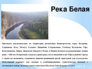 Протекает исключительно по территории республики Башкортостан, через Белорецк, С