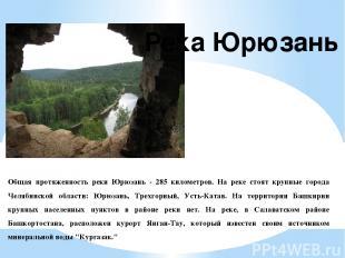 Общая протяженность реки Юрюзань - 285 километров. На реке стоят крупные города