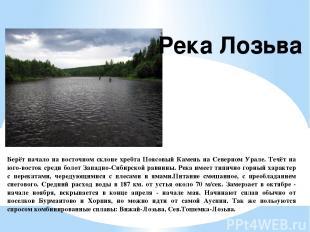 Берёт начало на восточном склоне хребта Поясовый Камень на Северном Урале. Течёт