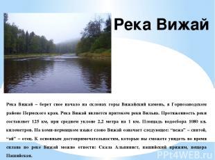 Река Вижай – берет свое начало на склонах горы Вижайский камень, в Горнозаводско