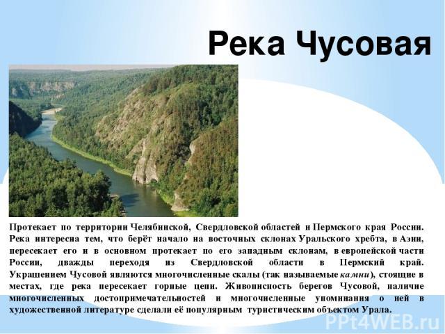 Протекает по территорииЧелябинской, Свердловскойобластей иПермского края России. Река интересна тем, что берёт начало на восточных склонахУральского хребта, вАзии, пересекает его и в основном протекает по его западным склонам, вевропейскойчас…