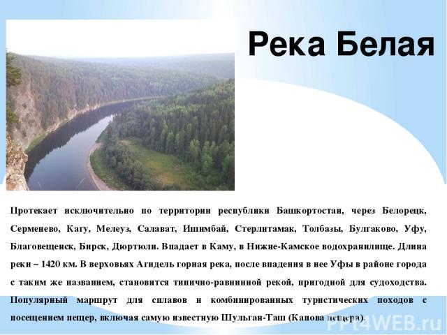Протекает исключительно по территории республики Башкортостан, через Белорецк, Серменево, Кагу, Мелеуз, Салават, Ишимбай, Стерлитамак, Толбазы, Булгаково, Уфу, Благовещенск, Бирск, Дюртюли. Впадает в Каму, в Нижне-Камское водохранилище. Длина реки –…