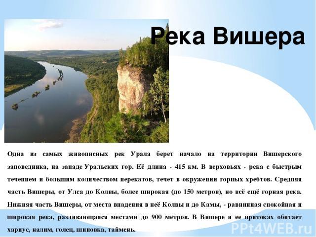 Одна из самых живописных рек Урала берет начало на территории Вишерского заповедника, на западеУральских гор. Её длина - 415 км. В верховьях - река с быстрым течением и большим количеством перекатов, течет в окружении горных хребтов. Средняя часть …