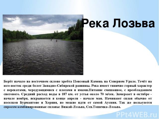 Берёт начало на восточном склоне хребта Поясовый Камень на Северном Урале. Течёт на юго-восток среди болот Западно-Сибирской равнины. Река имеет типично горный характер с перекатами, чередующимися с плесами и ямами.Питание смешанное, с преобладанием…