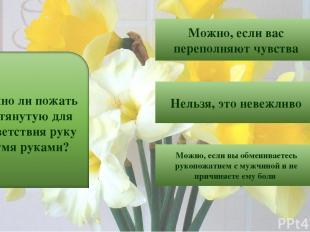7 Можно, если вас переполняют чувства Нельзя, это невежливо Можно, если вы обмен