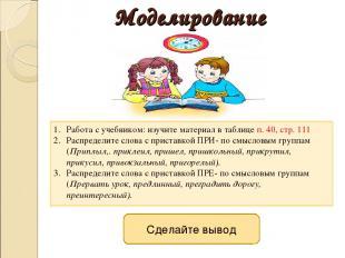 Моделирование Работа с учебником: изучите материал в таблице п. 40, стр. 111 Рас