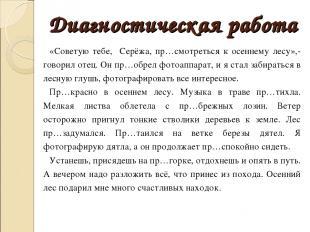 Диагностическая работа «Советую тебе, Серёжа, пр…смотреться к осеннему лесу»,- г