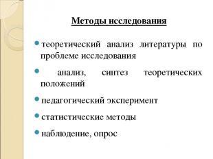 Методы исследования теоретический анализ литературы по проблеме исследования ана