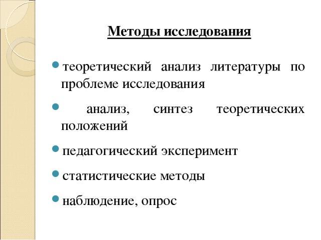 Методы исследования теоретический анализ литературы по проблеме исследования анализ, синтез теоретических положений педагогический эксперимент статистические методы наблюдение, опрос