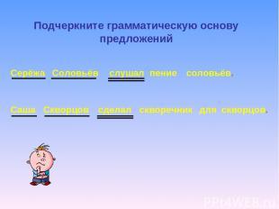 Серёжа Соловьёв слушал пение соловьёв. Саша Скворцов сделал скворечник для сквор