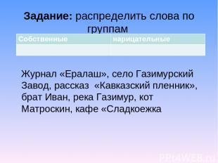 Задание: распределить слова по группам  Журнал «Ералаш», село Газимурский Завод