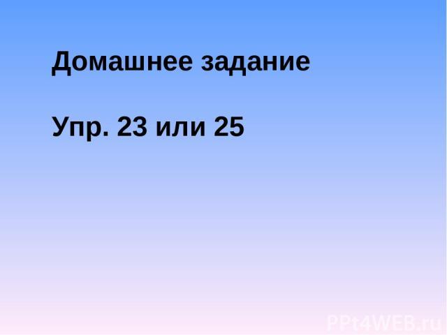 Домашнее задание Упр. 23 или 25