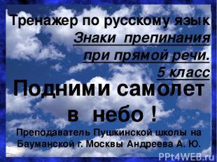 Тренажер по русскому язык Знаки препинания при прямой речи. 5 класс Подними само