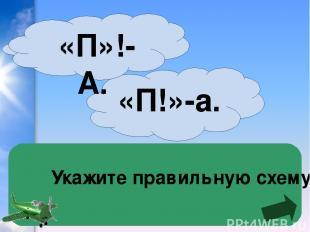 Укажите правильную схему «П!»-а. «П»!-А.