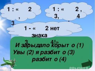И зарыдало корыто (1) Увы (2) я разбито (3) разбито (4) 1 : « 2 , 3, 4 »! 1 : «