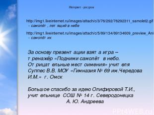 Интернет - ресурсы http://img1.liveinternet.ru/images/attach/c/3/76/292/76292311