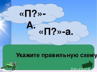Укажите правильную схему «П?»-а. «П?»-А.