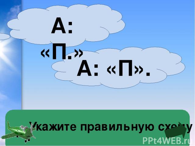 Укажите правильную схему А: «П». А: «П.»