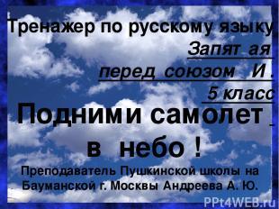 Тренажер по русскому языку Запятая перед союзом И . 5 класс Подними самолет в не